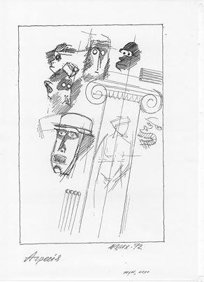 Микола Грох - Агресія (1972)