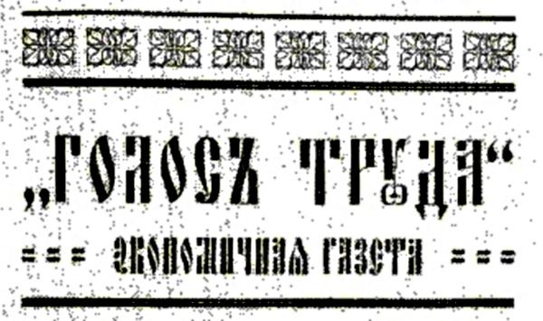 Golos_Truda