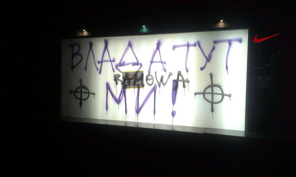 maidan nazi