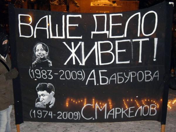 Baburova_Markelov3-600x450
