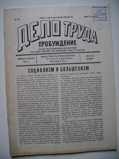 """послевоенный номер газеты """"Дело Труда"""""""