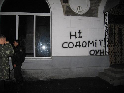 надпись на стене галереи сожженной в 2009 году