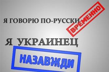 russian lang ukr nationalist