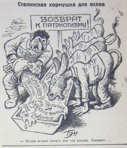 stalinkorm